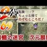 #69【PS4版 ロマサガ2】超名作RPGを 実況プレイします♪【ロマンシング サガ2】[ゲーム実況byみぃちゃんのゲーム実況ちゃんねる。]