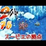 #75【PS4版 ロマサガ2】超名作RPGを 実況プレイします♪【ロマンシング サガ2】[ゲーム実況byみぃちゃんのゲーム実況ちゃんねる。]