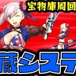 【FGO】水着武蔵システム爆誕!&再臨画像や必要スキルを紹介!「Fate / Grand Order」【ガチャ】[ゲーム実況byBelle]