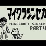 【Minecraft】マイクラで新世界の神となる Part:44【実況プレイ】[ゲーム実況byえふやん]