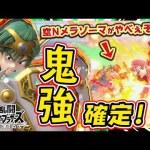【スマブラSP】即死級コンボ「空Nメラゾーマ」がヤバイ!!【VIPマッチ】[ゲーム実況byポルンガ]