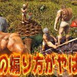恐竜を襲う原始人達がヤバすぎたwww #2【Ark: Survival Evolved】[ゲーム実況byハイグレ玉夫]