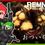 #10【TPS】弟者,兄者,おついちの「Remnant: From the Ashes」【2BRO.】[ゲーム実況by兄者弟者]