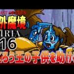 #16【天外魔境 ZIRIA】名作レトロRPGを初見実況するよ♪【女性実況】[ゲーム実況byみぃちゃんのゲーム実況ちゃんねる。]