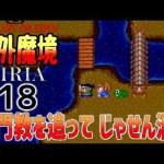 #18【天外魔境 ZIRIA】名作レトロRPGを初見実況するよ♪【女性実況】[ゲーム実況byみぃちゃんのゲーム実況ちゃんねる。]