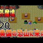 #20【天外魔境 ZIRIA】名作レトロRPGを初見実況するよ♪【女性実況】[ゲーム実況byみぃちゃんのゲーム実況ちゃんねる。]