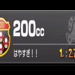 200ccが速すぎる マリオカートツアー[ゲーム実況byしゅうゲームズ]