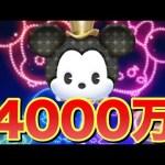 【ツムツム】アニキで4000万達成![ゲーム実況byツムch akn.]
