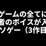 【待望の新作】ゲーム全部に製作者のボイスが入ったクソゲーが面白い[ゲーム実況byキヨ。]