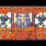 【遊戯王デュエルリンクス】【Tブラマジ・Tゴーレム実装・簡単構築】創造主ペガサスLV40に安定高スコア8000P周回!!Yu-Gi-Oh!DuelLinks[ゲーム実況byふっちょのゲーム日記]
