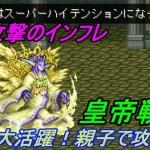 ドラゴンファンタジー2【APパッチVer】#60 アラボト皇帝戦 パパスでインフレ!遊んでみる kazuboのゲーム実況[ゲーム実況bykazubo ゲーム攻略チャンネル]