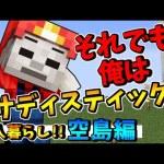 【マインクラフト】自動丸石製造機が作りたい!【1人暮らし空島編 パート30】[ゲーム実況byあしあと]