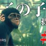迷子の猿を救出!! – Ancestors: The Humankind Odyssey – Part2[ゲーム実況byわにくん]