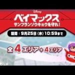 【生放送】サブ垢イベント[ゲーム実況byツムch akn.]