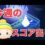 【生放送】シンデレラ1億以上[ゲーム実況byツムch akn.]