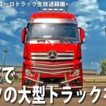 新DLCで改造したベンツの大型トラックでドライブ 【ユーロトラック 生放送 2019年9月9日】[ゲーム実況byアフロマスク]