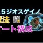 【ffrk】ジオスゲイノ オート 魔法PT<雷属性>[ゲーム実況by新宿艦隊のFFRK実況]