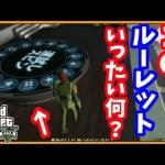 【GTA5】発見!!みんなこの謎のルーレット知ってる!?【赤髪のとも】[ゲーム実況by赤髪のとも]