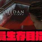 【 Man of Medan(マン オブ メダン)】全員生存目指して2周目[ゲーム実況byBelle]