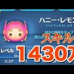 ツムツム ハニーレモン sl6 1430万 強くない[ゲーム実況byツムch akn.]
