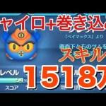 ツムツム フレッド sl6 1518万 微妙[ゲーム実況byツムch akn.]