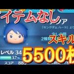 ツムツム アクア sl6 アイテムなし 5500枚[ゲーム実況byツムch akn.]