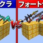 【マインクラフト】フォートナイト vs マイクラ ラッキーブロック島[ゲーム実況byねが]