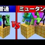 【マインクラフト】ミュータント軍団 VS 普通のmob ラッキーブロック島 【マイクラ】[ゲーム実況byねが]