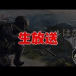 10/9 荒野行動生放送!#黒騎士Y[ゲーム実況byY 黒騎士]