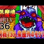 #36【天外魔境 ZIRIA】名作レトロRPGを初見実況するよ♪【女性実況】[ゲーム実況byみぃちゃんのゲーム実況ちゃんねる。]
