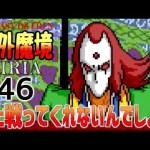 #46【天外魔境 ZIRIA】名作レトロRPGを初見実況するよ♪【女性実況】[ゲーム実況byみぃちゃんのゲーム実況ちゃんねる。]