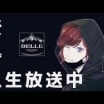 【ホラー】影廊風高難易度ホラー「赤マント」[ゲーム実況by ベル]