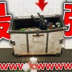 新しいゴミ箱が最強すぎるんですよ。(爆笑)【フォートナイト実況】[ゲーム実況byマエスケ]