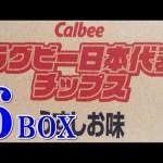 ラグビー日本代表チップス 6BOX開封[ゲーム実況byゲーム動画ともとも]