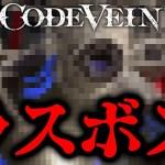 【CODEVEIN】ラスボス戦! 見た目ヤバすぎて山生えた(#24)【コードヴェイン】[ゲーム実況byBelle]