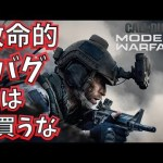 【CoD:MW】<悲報>製品版で致命的なバグ発生 プレイに支障がでるから購入は、一旦やめておけ(PC版のみ) 【ゲーム実況】Call of Duty Modern Warfare[ゲーム実況by島津の鉄砲兵]