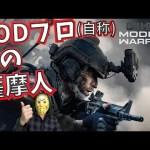 【CODMW】10/25 <視聴者参加型>CODガチ勢(自称)の薩摩人 プロを目指す RTX2070 Super搭載 <鹿児島のゲーマー>【ゲーム実況】Call of Duty Mo 生放送[ゲーム実況by島津の鉄砲兵]