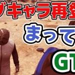 【GTA5】グラセフ最強のバグキャラはコイツです!【あくまで個人戦】[ゲーム実況byさかなgame&何か]