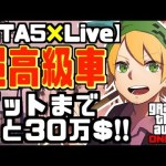 【GTA5オンライン】showの「超高級車買っちゃうぞー!の巻」【2019/10/01】[ゲーム実況byshow]