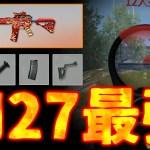 【荒野行動】サプレッサーフルカスM27があればワンパ潰しが圧倒的に楽ちんになる最強![ゲーム実況byY 黒騎士]