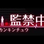 監禁中 part1[ゲーム実況byしゅうゲームズ]