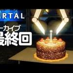 【初見】PORTAL 実況生放送 アーカイブ③[ゲーム実況byえふやん]