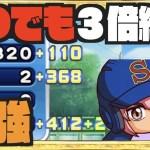 【3倍練習男】青道最後のピース、PSR50春市のタッグといつでも3倍練習がやばい。 Nemoまったり実況[ゲーム実況byNemogamevideo]