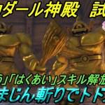 【ドラクエ11S】#83 ドラゴンクエスト11 過ぎ去りし時を求めてS 大まじん斬りでトドメを デルカダール神殿での試練 はくあい、きしどう解放 kazuboのゲーム実況[ゲーム実況bykazubo ゲーム攻略チャンネル]