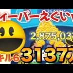 ツムツム パックマン sl6 3137万[ゲーム実況byツムch akn.]
