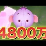 ツムツム ランピー sl6 4800万[ゲーム実況byツムch akn.]