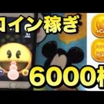 ツムツム パックマン sl6 コイン稼ぎ 6000枚[ゲーム実況byツムch akn.]