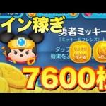 ツムツム 勇者ミッキー sl6 コイン稼ぎ 7600枚[ゲーム実況byツムch akn.]