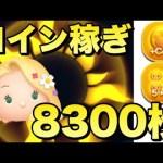 ツムツム ハッピーラプンツェル sl6 コイン稼ぎ 8000枚[ゲーム実況byツムch akn.]