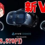 【VR】VIVE Cosmos買いました。[ゲーム実況bymaxの実況チャンネル]